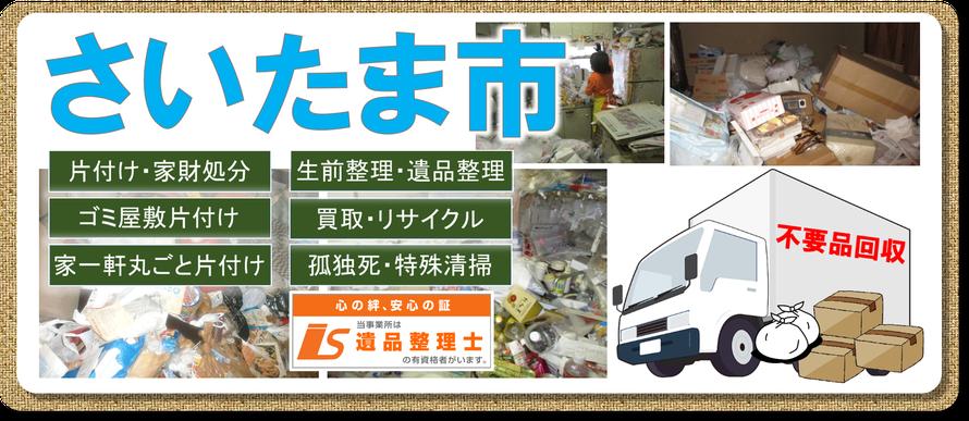 さいたま市|大宮市|浦和市|与野市|岩槻市|ゴミ屋敷片付け|孤独死|消臭作業|遺品整理|団地|マンション|片付け|アパート|一戸建て