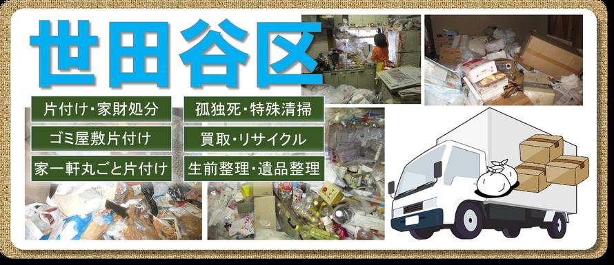 世田谷区|ゴミ屋敷片付け|孤独死|消臭作業|