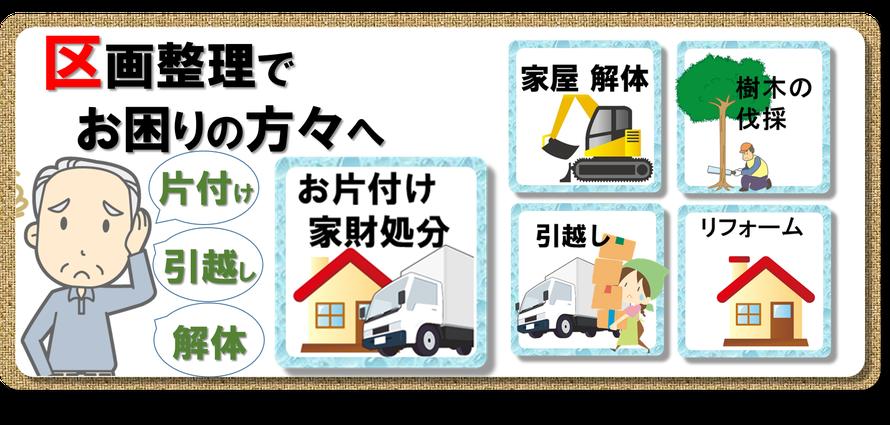 区画整理でお困りの方々へ|お片付け|家財処分|不要品|家屋解体|引越し|木の伐採