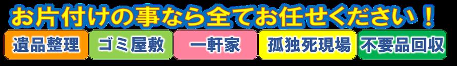 鴻巣市のゴミ屋敷お片付けは日本整理へ|遺品整理や一軒家片付けも行っております