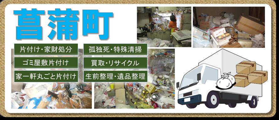 久喜市|菖蒲町|ゴミ屋敷片付け|孤独死|消臭作業|家財処分|老人ホーム片付け