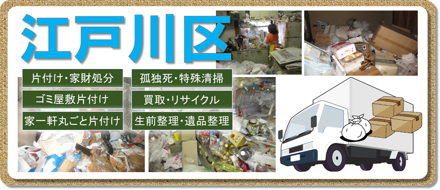 江戸川区|ゴミ屋敷片付け|孤独死|消臭作業|