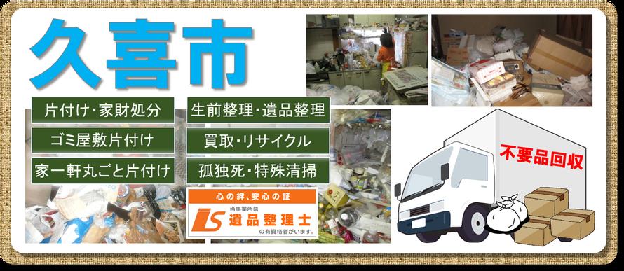 久喜市|片付け|大掃除|孤独死|特殊清掃|消臭作業|ゴミ屋敷|不要品|処分
