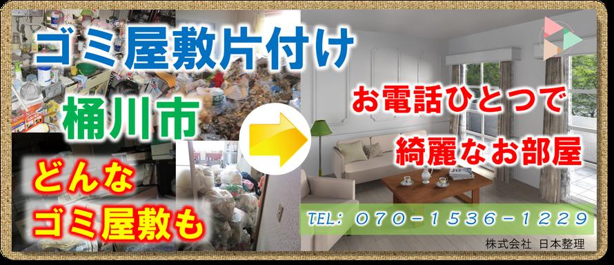 桶川市|ゴミ屋敷|片付け|アパート|マンション|一軒家|