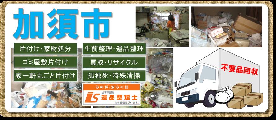 加須市|ゴミ屋敷片付け|孤独死|清掃|消臭作業|福祉施設片付け|遺品整理|不要品|処分
