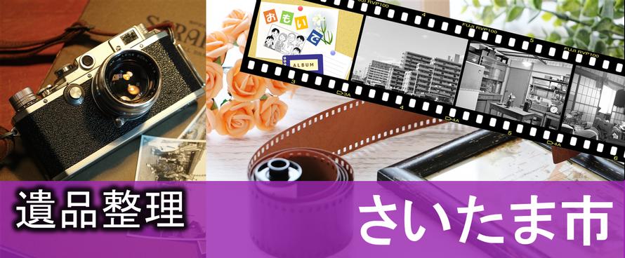 さいたま市での遺品整理は日本整理へどうぞ