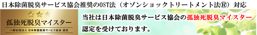 日本除菌脱臭サービス|OST法|オゾンショックトリートメント法|オゾン脱臭|オゾン生成機|孤独死|自然死|認定