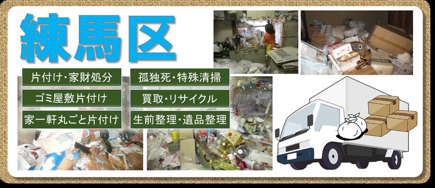 練馬区|ゴミ屋敷片付け|孤独死|消臭作業|