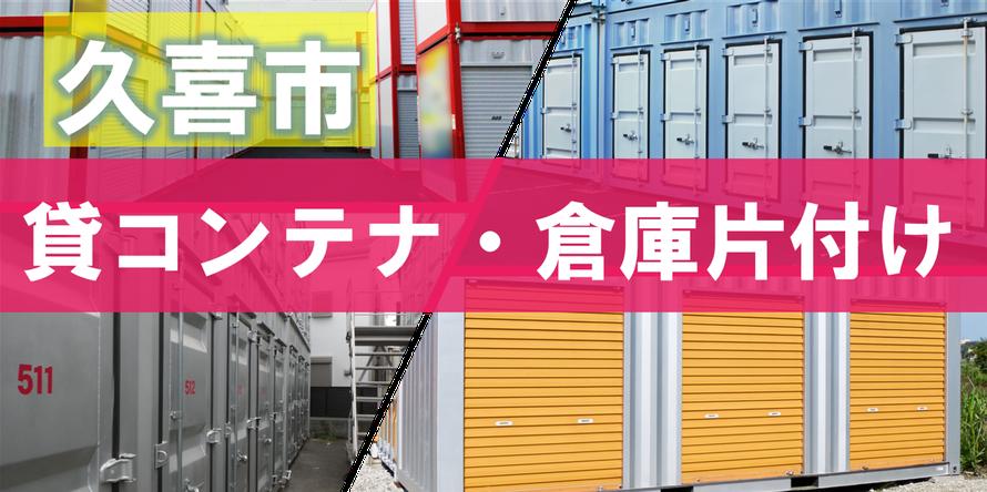 久喜市|レンタルボックス|トランクルーム|滞納処分|貸コンテナ|貸倉庫|片付け|処分|