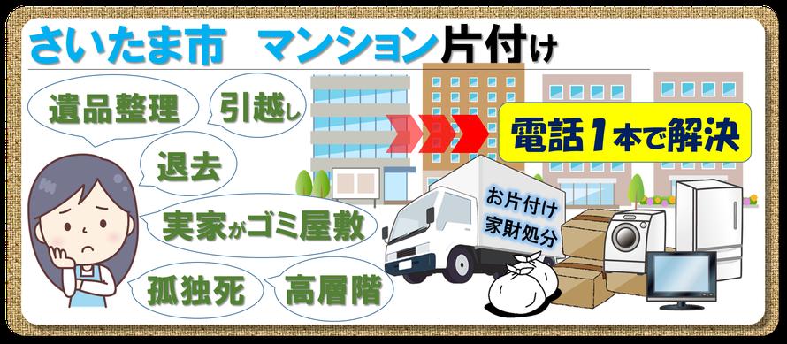 さいたま市|マンション|片付け|遺品整理|ゴミ屋敷|家財処分|実家|退去|親の家