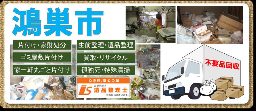 鴻巣市|ゴミ屋敷片付け|孤独死|消臭作業|家財処分|老人ホーム片付け|遺品整理|団地|一軒家|アパート|マンション
