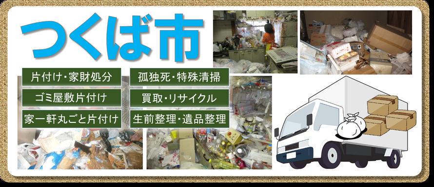 つくば市|筑波市|ゴミ屋敷片付け|孤独死|消臭作業|