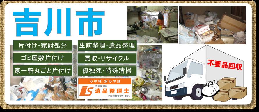 吉川市|ゴミ屋敷片付け|孤独死|消臭作業|家財処分|老人ホーム片付け遺品整理|団地|一軒家|アパート|マンション