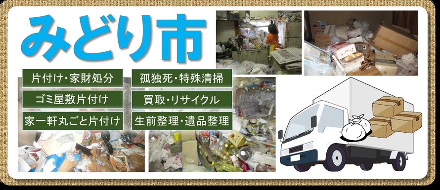 みどり市|ゴミ屋敷片付け|孤独死|消臭作業|