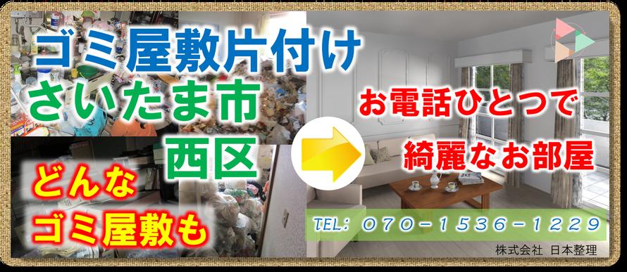 さいたま市西区|ゴミ屋敷|片付け|アパート|マンション|一軒家|