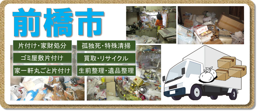 前橋市|ゴミ屋敷片付け|孤独死|消臭作業|