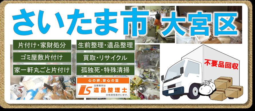 さいたま市大宮区|大宮市|与野市|浦和市|ゴミ屋敷片付け|孤独死|消臭作業|片付け|不用品回収|遺品整理|片付け