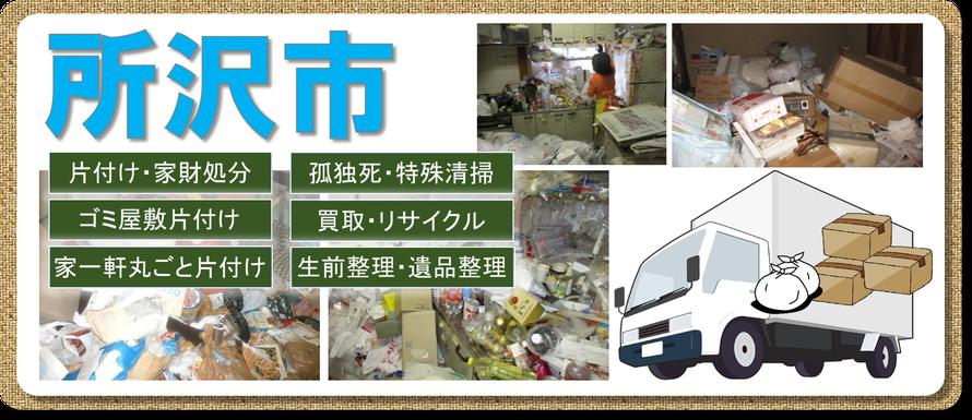 所沢市|ゴミ屋敷片付け|孤独死|消臭作業|家財処分|老人ホーム片付け