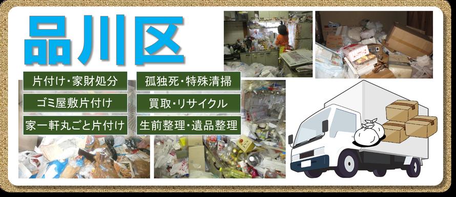 品川区|ゴミ屋敷片付け|孤独死|消臭作業|