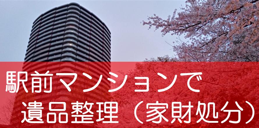 上尾市 マンション 一軒家 片付け 遺品整理 空き家 清掃 整理 家財処分