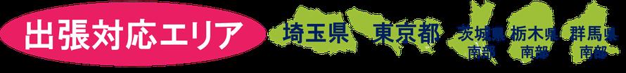 出張対応エリアは埼玉県全域、東京都全域、茨城県、栃木県、群馬県となります。対応エリア外でも物量などによっては対応致します。また、買取に関しては関東甲信越全域対応しております。