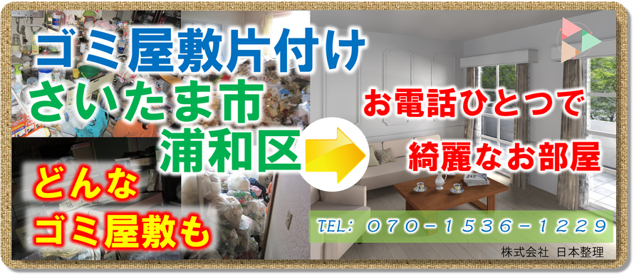 さいたま市浦和区|ゴミ屋敷|片付け|アパート|マンション|一軒家|