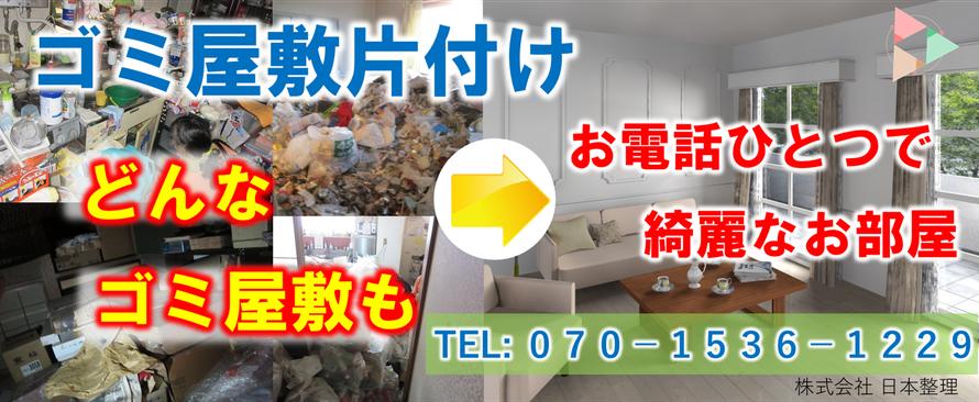 天井まで詰まったゴミ屋敷もお電話一つで解決です|汚部屋|ゴミだらけ|ゴミ屋敷|埼玉県|東京近郊|茨城県|群馬県|栃木県|千葉県