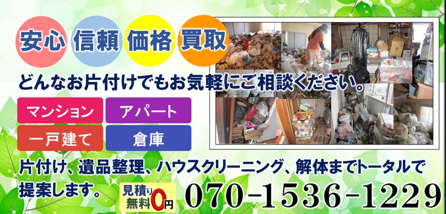 さいたま市浦和区のゴミ屋敷お片付けのお仕事をしています。宜しければご連絡お待ちしております