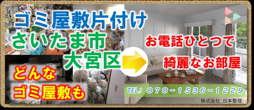 さいたま市大宮区|ゴミ屋敷|片付け|アパート|マンション|一軒家|