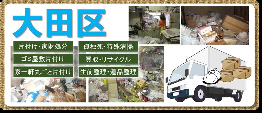 大田区|ゴミ屋敷片付け|孤独死|消臭作業|
