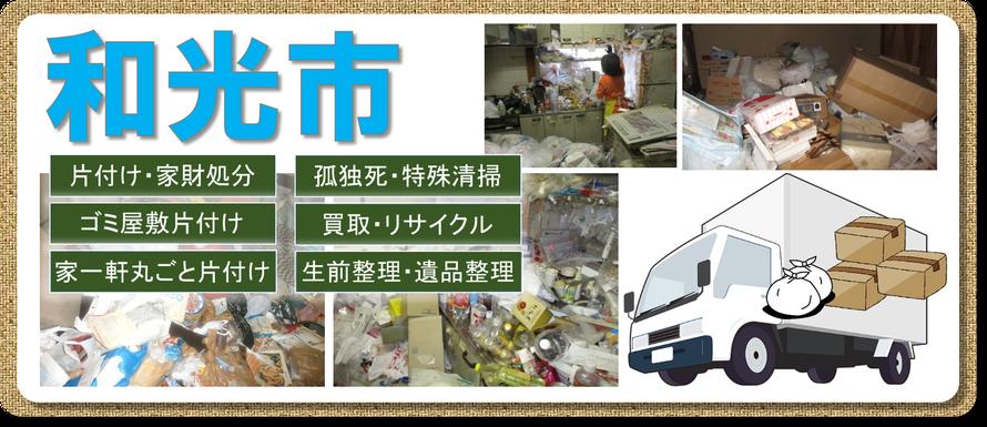 和光市|ゴミ屋敷片付け|孤独死|消臭作業|家財処分|老人ホーム片付け