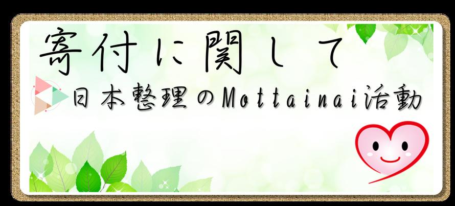 寄付に関して|もったいない|mottainai活動|布団|福祉用具|日用雑貨|チャリティー|バザー|日本整理|遺品整理|片付け|家財処分|不要品処分