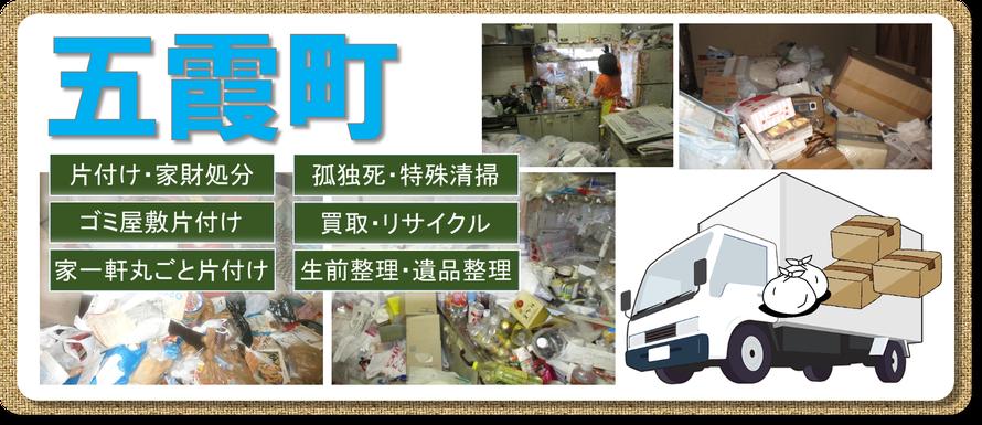 茨城県|五霞町|ゴミ屋敷片付け|孤独死|消臭作業|