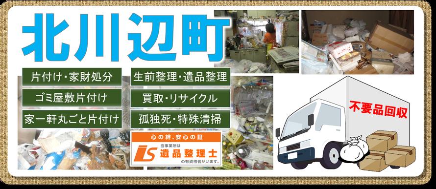北川辺町|ゴミ屋敷片付け|孤独死|消臭作業|家財処分|老人ホーム片付け|遺品整理|団地|一軒家|アパート|マンション
