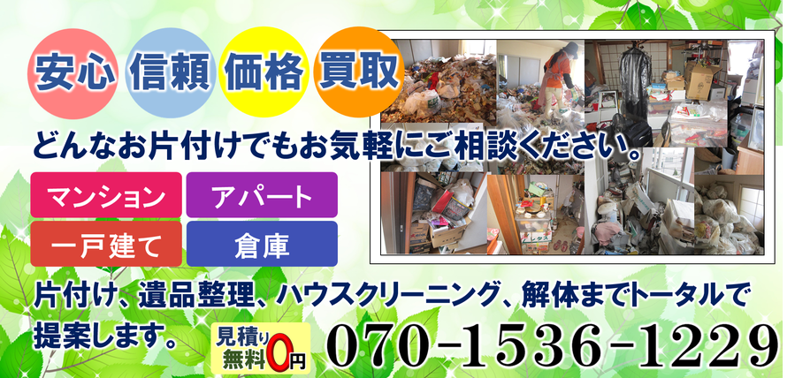 蓮田市でのゴミ屋敷お片付けはお任せください・マンション・アパート・一軒家すべてに対応しております