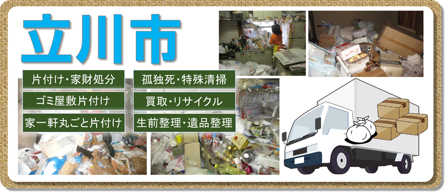 立川市|ゴミ屋敷片付け|孤独死|消臭作業|