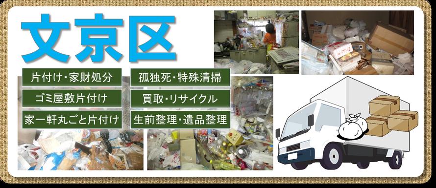 文京区|ゴミ屋敷片付け|孤独死|消臭作業|