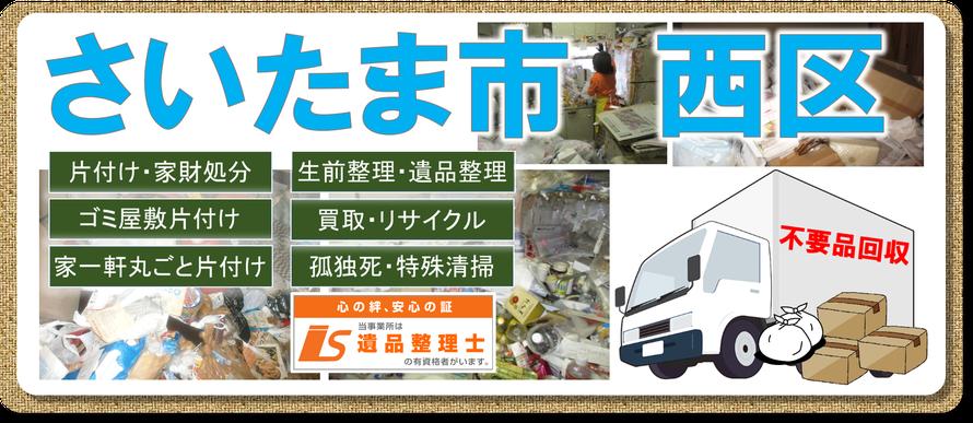 さいたま市西区|大宮市|家財処分|ゴミ屋敷片付け|孤独死|消臭作業|老人ホーム片付け|片付け|不用品回収