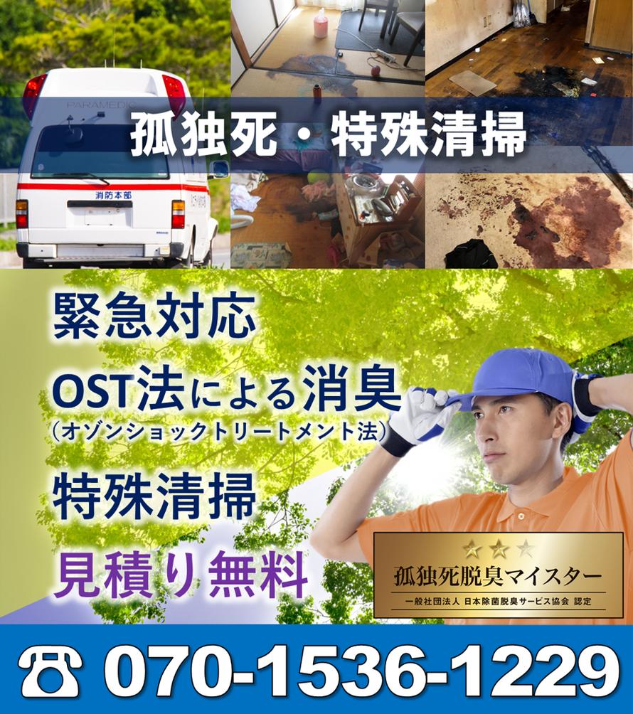 孤独死|遺品整理|片付け|撤去|死臭|悪臭|脱臭|消臭|オゾン生成器|オゾン脱臭|埼玉県|東京都|茨城県|栃木県|群馬県|