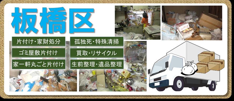 板橋区|ゴミ屋敷片付け|孤独死|消臭作業|