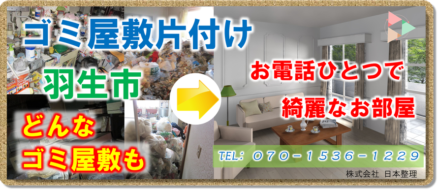 羽生市|ゴミ屋敷|片付け|アパート|マンション|一軒家|
