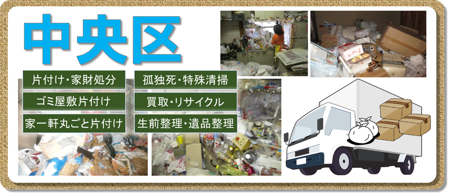 中央区|ゴミ屋敷片付け|孤独死|消臭作業|