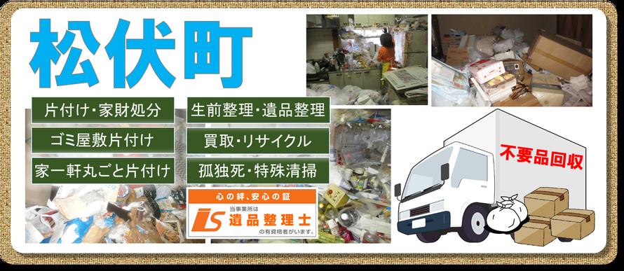 松伏町|ゴミ屋敷片付け|孤独死|消臭作業|家財処分|老人ホーム片付け遺品整理|団地|一軒家|アパート|マンション