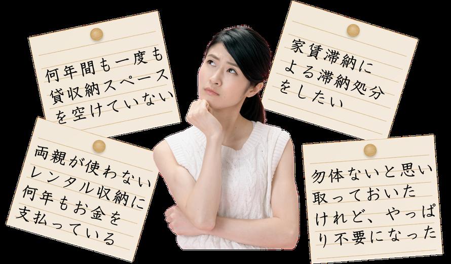 加須市|レンタル収納スペース|レンタルボックス|トランクルーム|処分|滞納処分|片付け