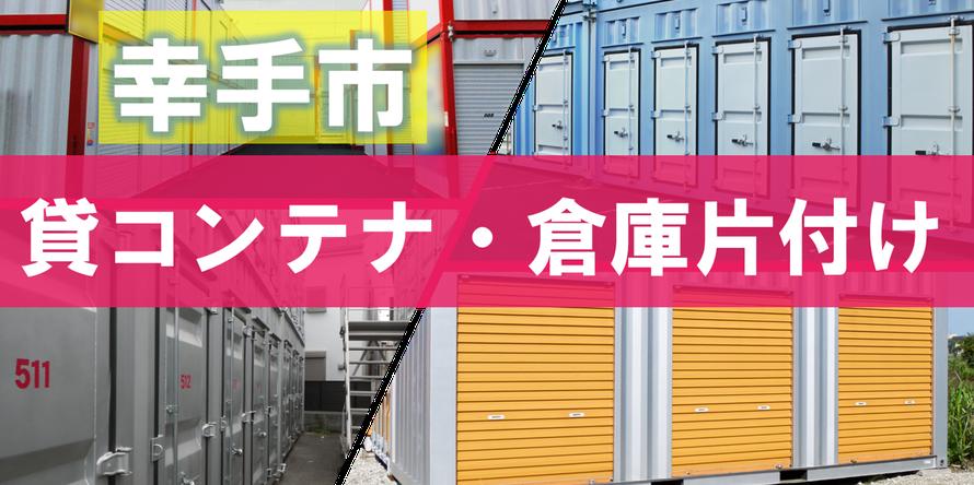 幸手市|トランクルーム|レンタルボックス|レンタル倉庫|貸コンテナ|貸倉庫|片付け|処分|