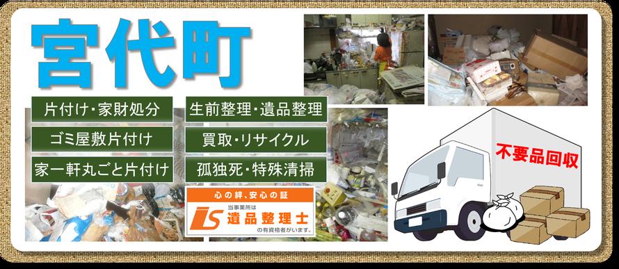 宮代町|ゴミ屋敷|片付け|大掃除|清掃|孤独死|消臭作業|不要品|処分