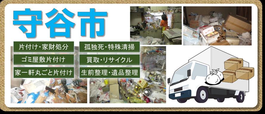 守谷市|ゴミ屋敷片付け|孤独死|消臭作業|