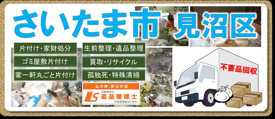 片付け|大掃除|孤独死|さいたま市見沼区|大宮市|浦和市|与野市|遺品整理|不用品回収|団地|マンション