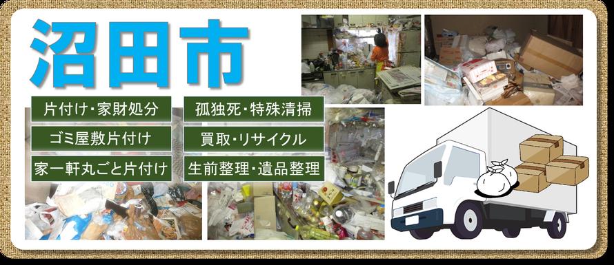 沼田市|ゴミ屋敷片付け|孤独死|消臭作業|