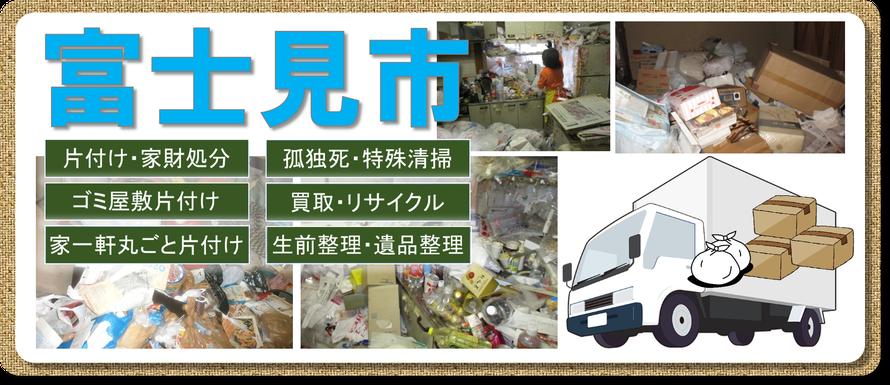 富士見市|ゴミ屋敷片付け|孤独死|消臭作業|家財処分|老人ホーム片付け